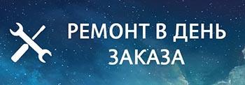 Ремонт телевизоров в Воронеже в день заказа